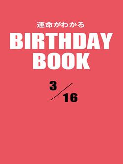 運命がわかるBIRTHDAY BOOK  3月16日