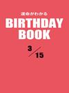 運命がわかるBIRTHDAY BOOK  3月15日