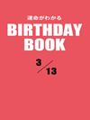 運命がわかるBIRTHDAY BOOK  3月13日