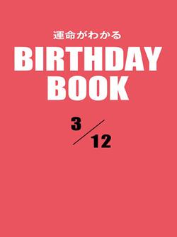 運命がわかるBIRTHDAY BOOK  3月12日