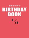 運命がわかるBIRTHDAY BOOK  3月14日