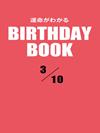 運命がわかるBIRTHDAY BOOK  3月10日