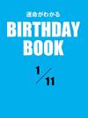 運命がわかるBIRTHDAY BOOK 1月11日