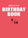 運命がわかるBIRTHDAY BOOK  3月26日
