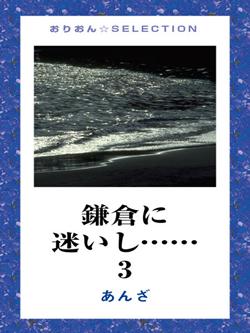 鎌倉に迷いし……3