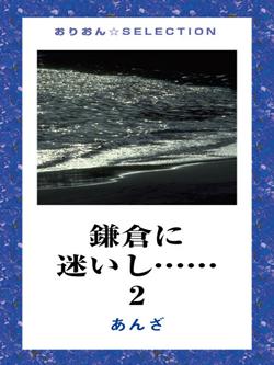 鎌倉に迷いし……2