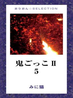 鬼ごっこⅡ 5