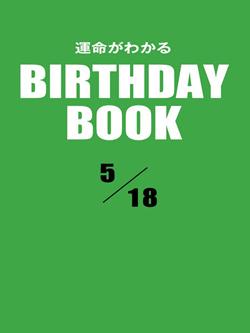 運命がわかるBIRTHDAY BOOK  5月18日