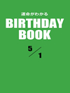 運命がわかるBIRTHDAY BOOK  5月1日