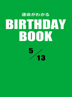 運命がわかるBIRTHDAY BOOK  5月13日