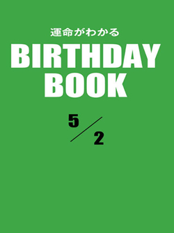 運命がわかるBIRTHDAY BOOK  5月2日