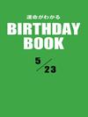 運命がわかるBIRTHDAY BOOK  5月23日