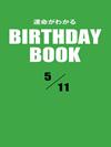 運命がわかるBIRTHDAY BOOK  5月11日