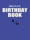 運命がわかるBIRTHDAY BOOK  6月11日