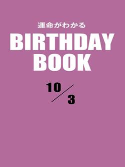 運命がわかるBIRTHDAY BOOK  10月3日