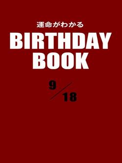運命がわかるBIRTHDAY BOOK  9月18日