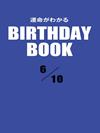 運命がわかるBIRTHDAY BOOK  6月10日