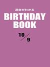 運命がわかるBIRTHDAY BOOK  10月9日