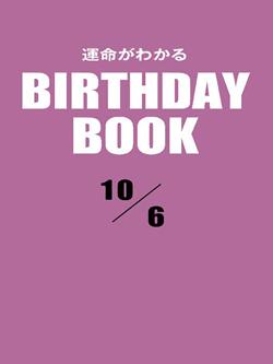 運命がわかるBIRTHDAY BOOK  10月6日