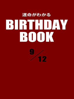 運命がわかるBIRTHDAY BOOK  9月12日