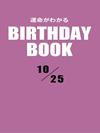 運命がわかるBIRTHDAY BOOK  10月25日