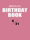運命がわかるBIRTHDAY BOOK  8月31日