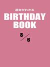 運命がわかるBIRTHDAY BOOK  8月6日