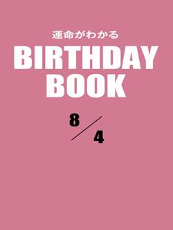 運命がわかるBIRTHDAY BOOK  8月4日