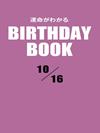 運命がわかるBIRTHDAY BOOK  10月16日