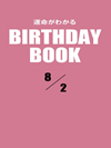 運命がわかるBIRTHDAY BOOK  8月2日