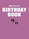 運命がわかるBIRTHDAY BOOK  10月17日