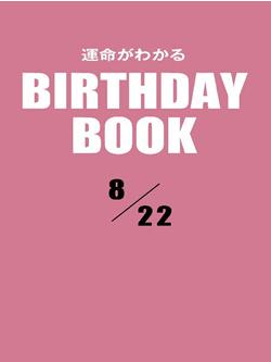運命がわかるBIRTHDAY BOOK  8月22日