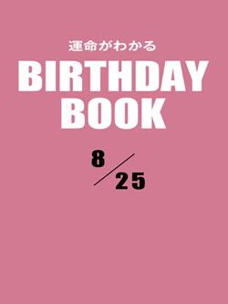 運命がわかるBIRTHDAY BOOK  8月25日