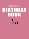 運命がわかるBIRTHDAY BOOK  8月24日