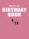 運命がわかるBIRTHDAY BOOK  8月23日