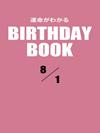 運命がわかるBIRTHDAY BOOK  8月1日