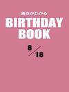 運命がわかるBIRTHDAY BOOK  8月18日