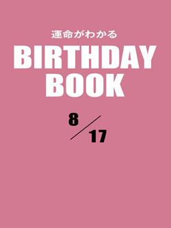 運命がわかるBIRTHDAY BOOK  8月17日