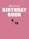 運命がわかるBIRTHDAY BOOK  8月15日