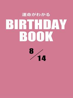 運命がわかるBIRTHDAY BOOK  8月14日