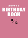 運命がわかるBIRTHDAY BOOK  8月12日