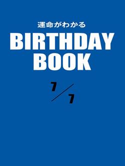 運命がわかるBIRTHDAY BOOK  7月7日