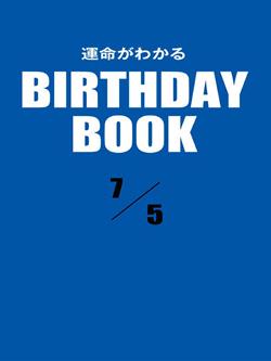 運命がわかるBIRTHDAY BOOK  7月5日