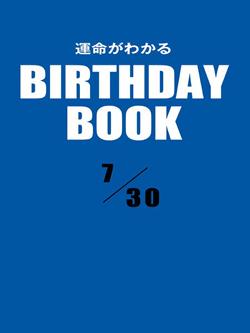 運命がわかるBIRTHDAY BOOK  7月30日
