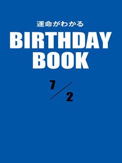 運命がわかるBIRTHDAY BOOK  7月2日