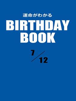 運命がわかるBIRTHDAY BOOK  7月12日