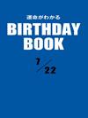 運命がわかるBIRTHDAY BOOK  7月22日