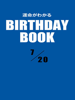 運命がわかるBIRTHDAY BOOK  7月20日