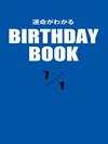 運命がわかるBIRTHDAY BOOK  7月1日