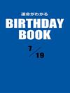 運命がわかるBIRTHDAY BOOK  7月19日